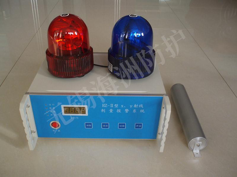 HZ-II型海洲牌射线剂量报警系统装置
