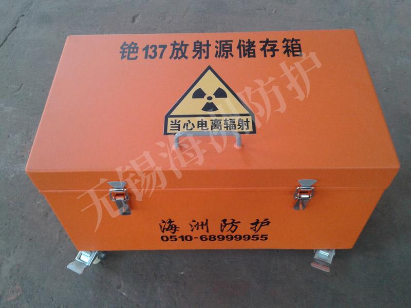 铯137放射源储存箱