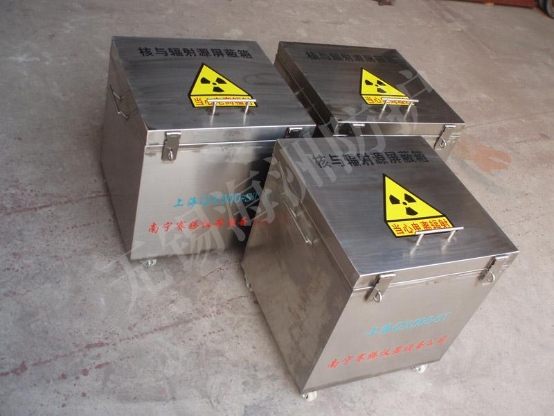 核与辐射源屏蔽箱