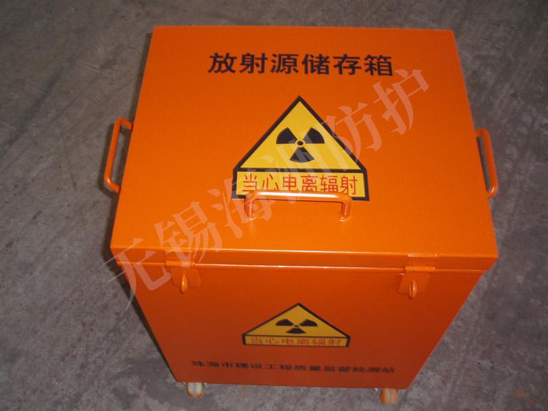 放射源储存箱