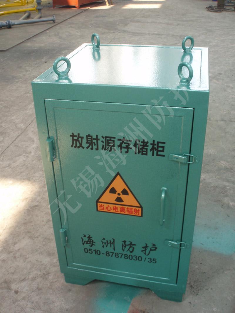 放射源存储柜使用过程是怎样的?
