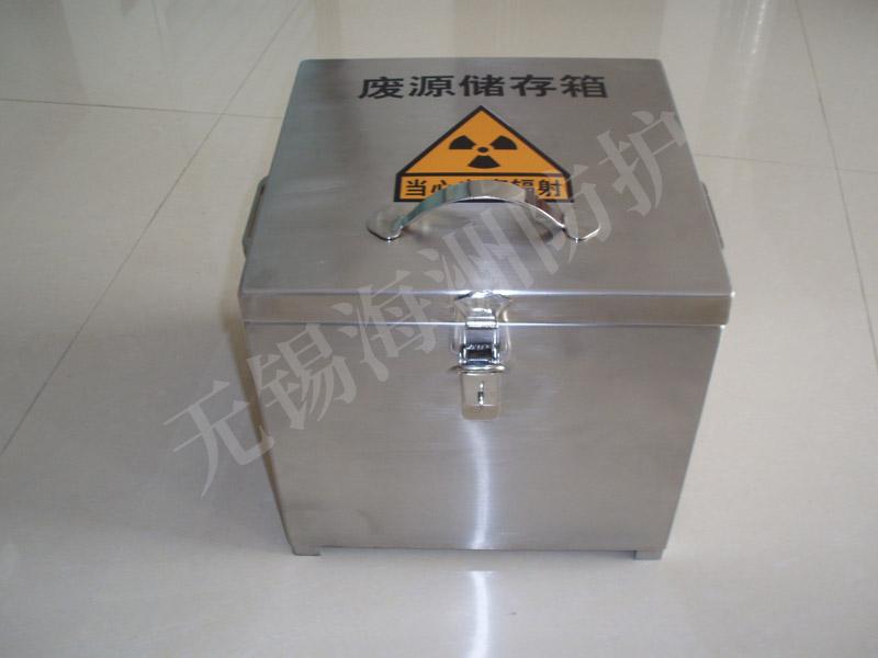 废源储存箱整备的目的是什么?