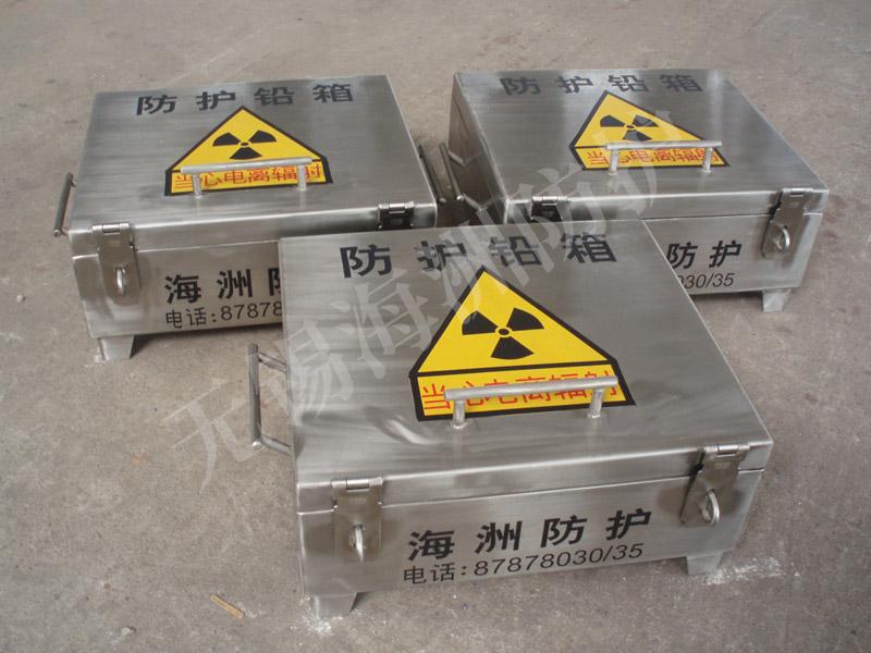 防护铅箱装过放射源的铅箱有辐射残留吗?