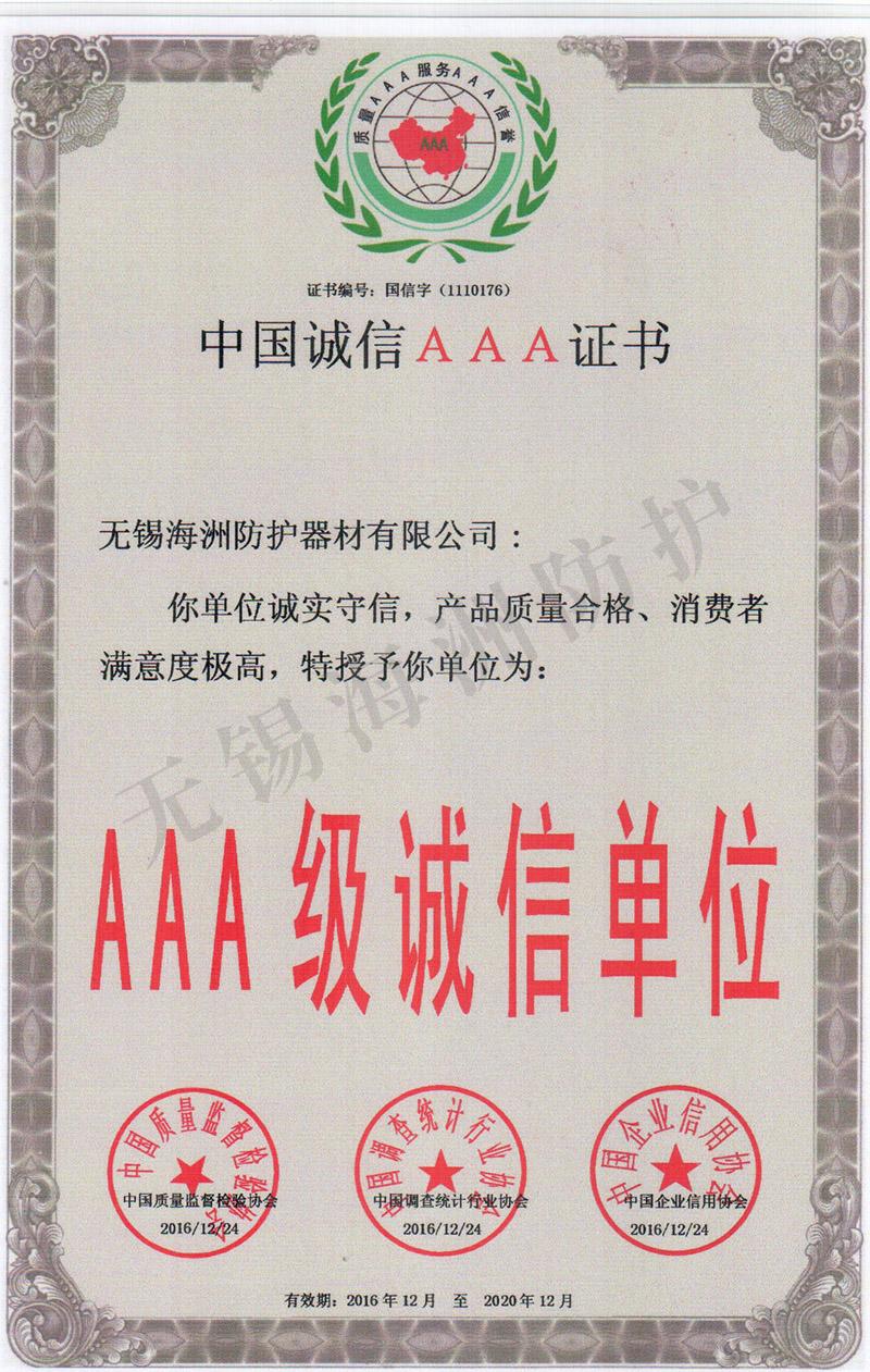 中国诚信AAA证书