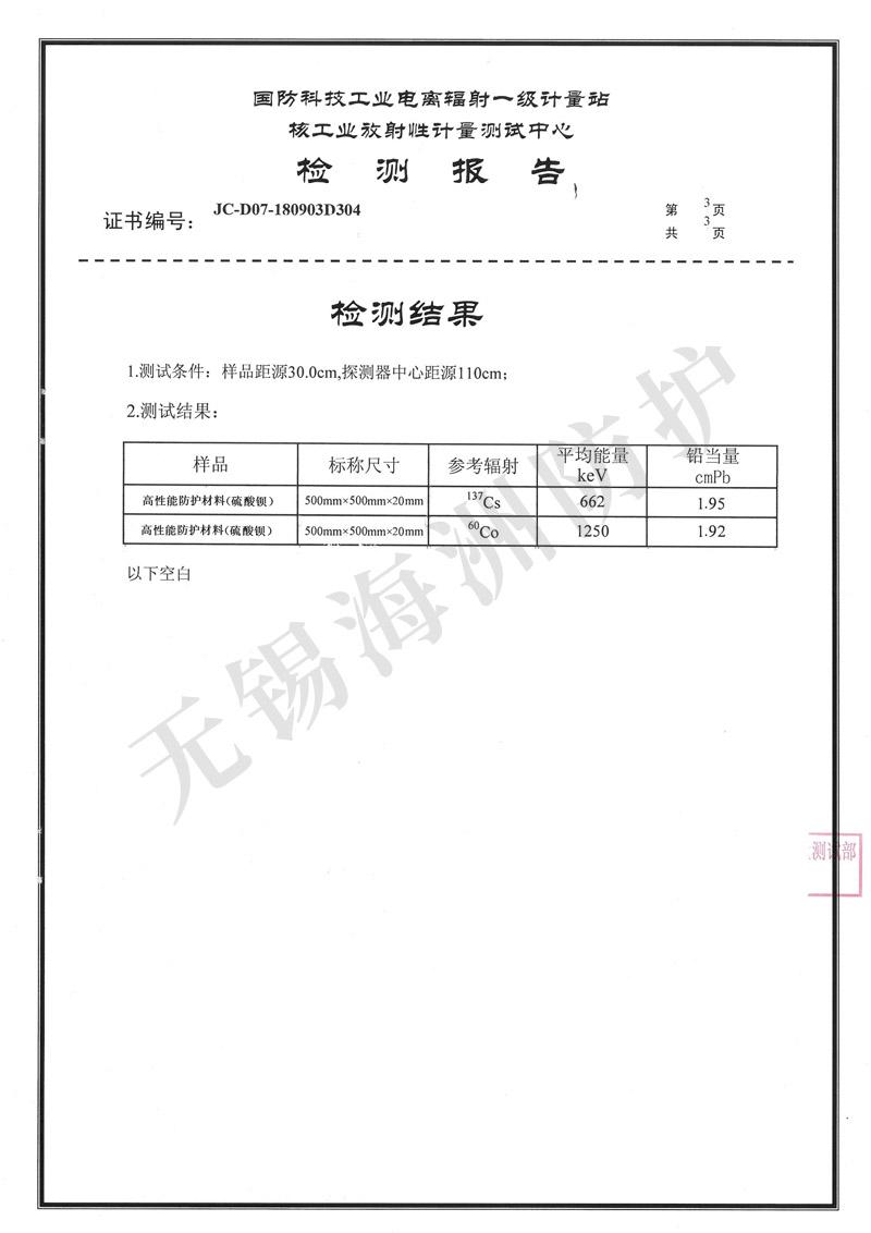 硫酸钡检测报告3