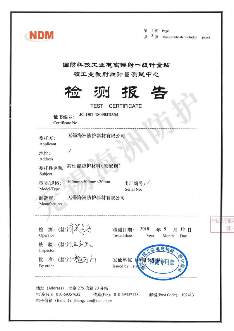 硫酸钡检测报告1