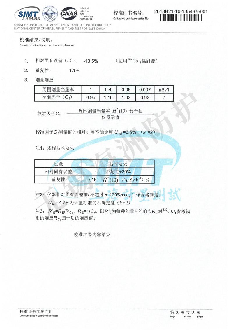 射线剂量报警装置证书3