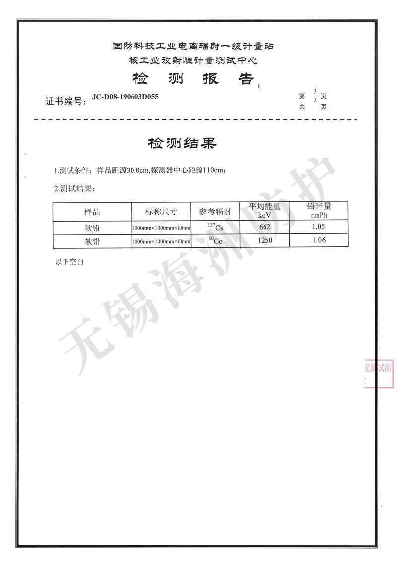10mm软铅检测报告3