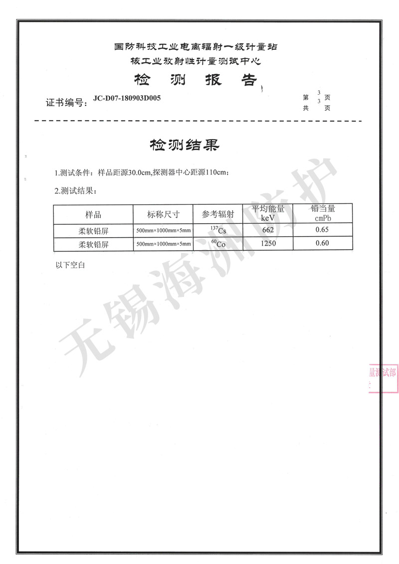 5mm软铅屏检测报告3