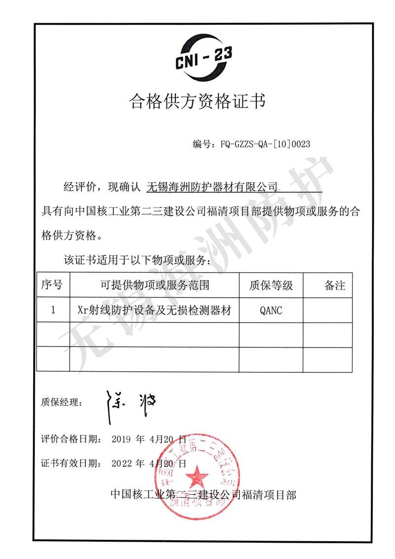 合格供方资格证书19