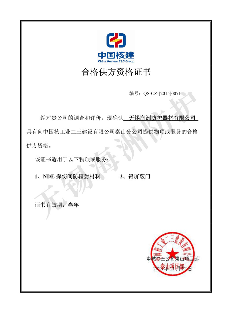 核工业合格供方资格证书