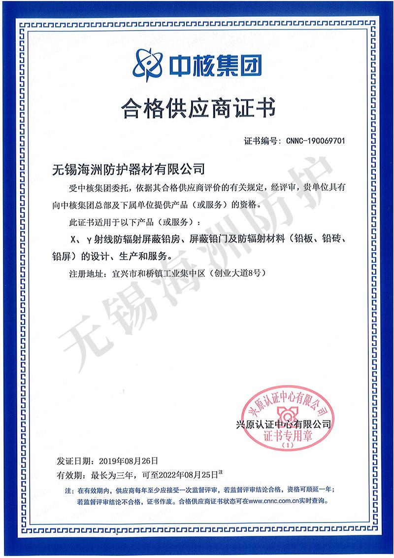 中核集团新证书